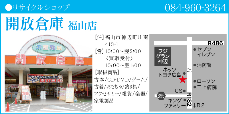 開放倉庫福山店