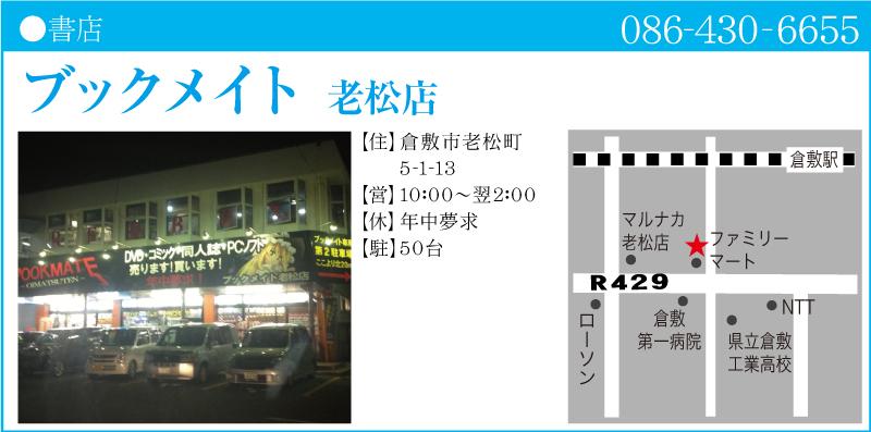 ブックメイト老松店