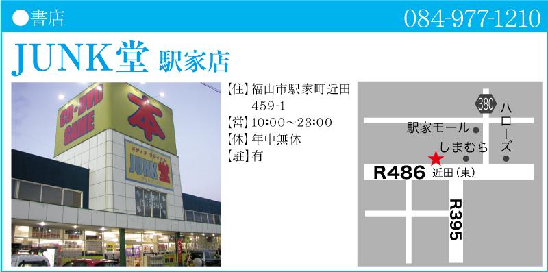 JUNK堂駅家店