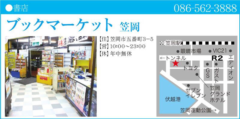 ブックマーケット笠岡