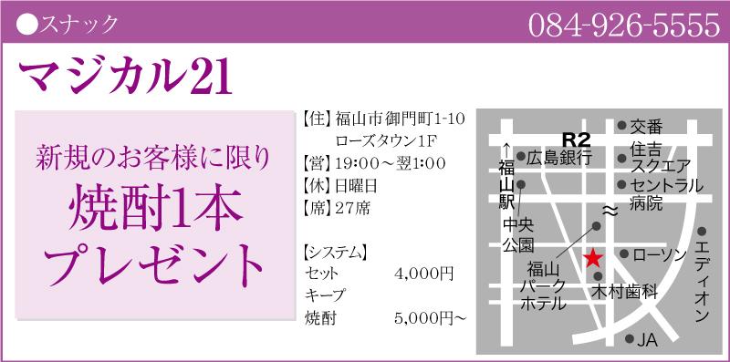 マジカル21