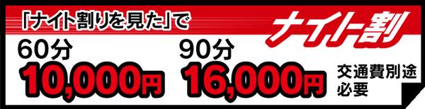 「ナイト情報の男割り見た」で新人フリー限定 60分 12,000円!!