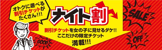ナイト通信!vol.09