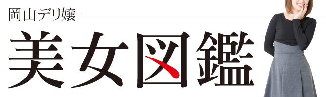 bijo_zukan_banner