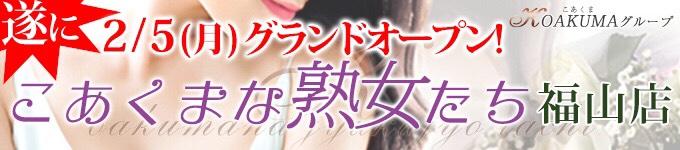 koakuma_jyukujyo
