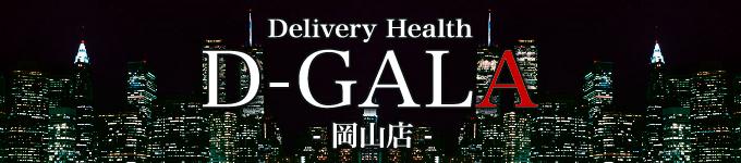 d-gala
