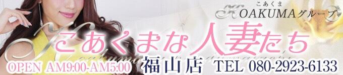 koakuma_hitozuma