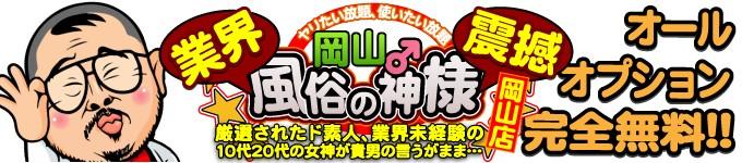 okayamafuuzoku