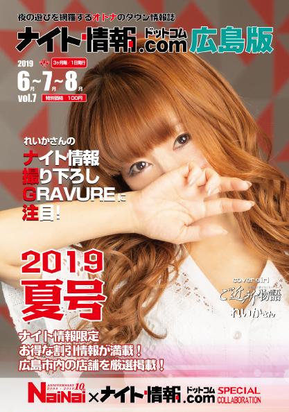 ナイト情報広島市版vol.6