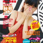 p01_hyoushi_aki_ol