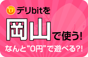 deli-bit-use-mypage-o