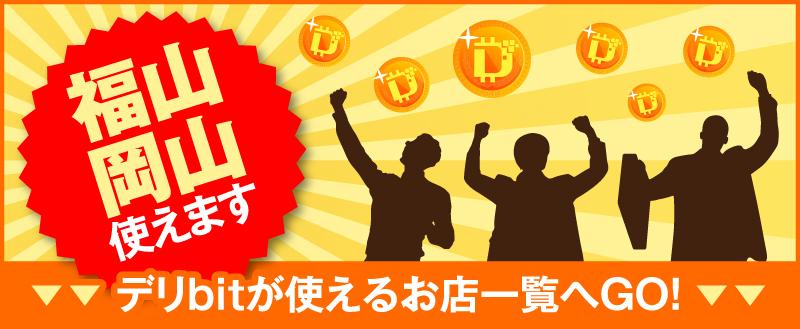 岡山 デリbitサービス開始!