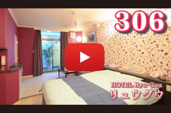 306号室 動画