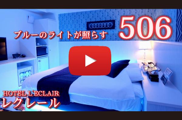 308号室 動画