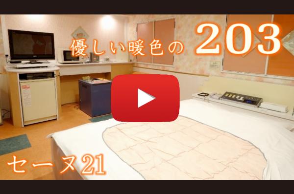 203号室 動画