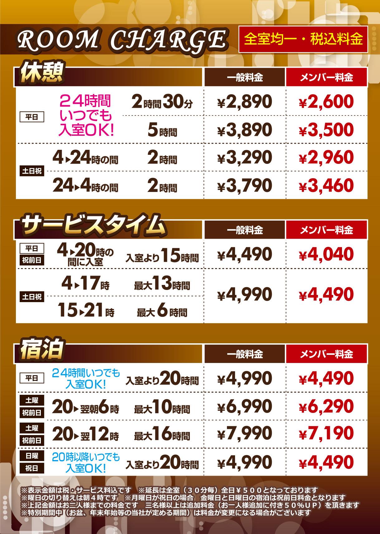 チョコレの料金表