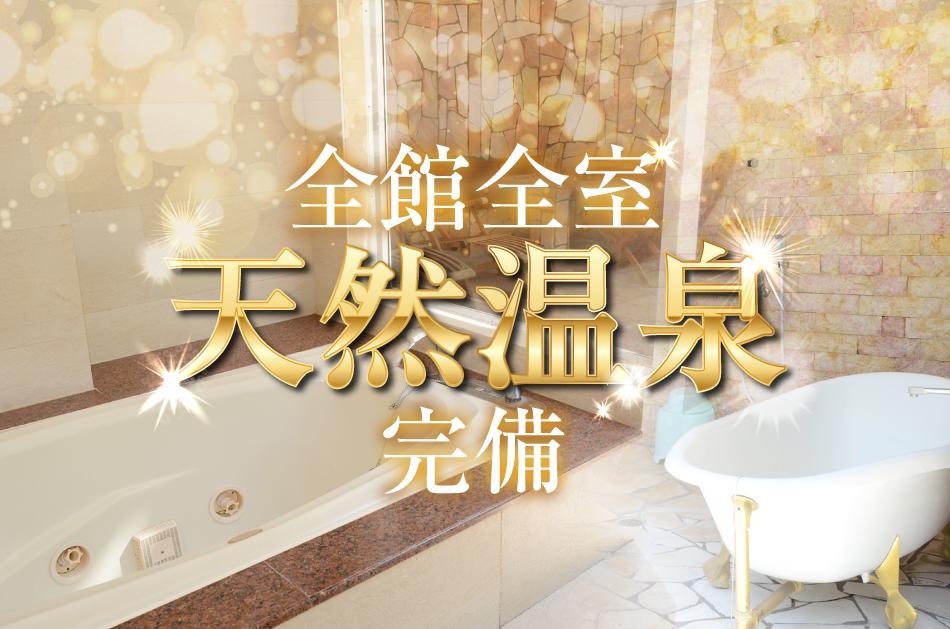 全室全館天然温泉完備!!