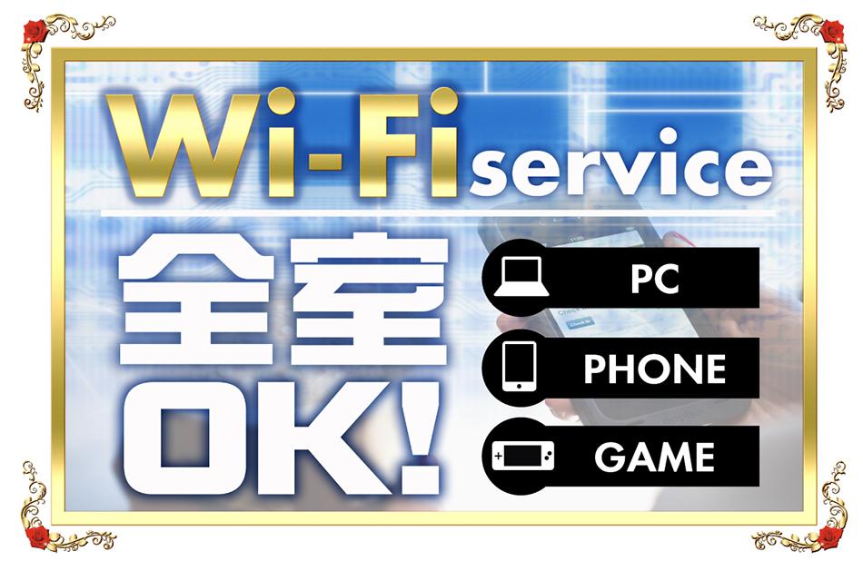 WiFi完備