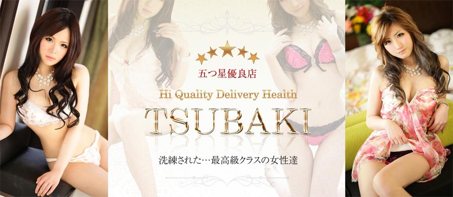 ツバキ-TSUBAKI-