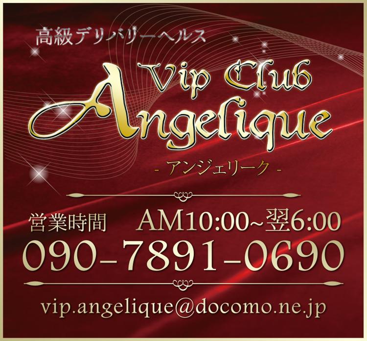 Vip Club Angelique -アンジェリーク-