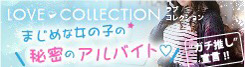 Fukuyama Love Collection-ラブコレ-