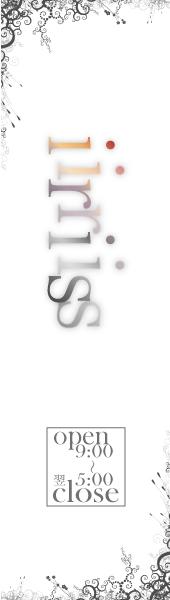 『 i r i s -アイリス-』素人専門店♡学生から人妻OL熟女までetc.