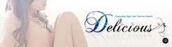 〔デリシャス〕-DELICIOUS-
