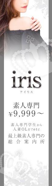 『 iris -アイリス-』素人専門店♡学生から人妻OL熟女までetc.