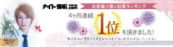 福山 Fukuyama Love Collection-ラブコレ- 求人