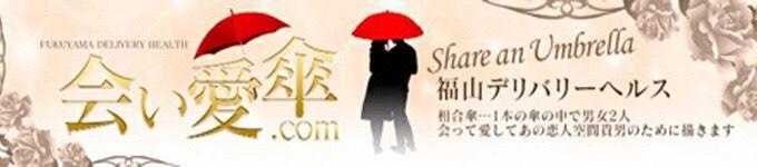 会い愛傘. com
