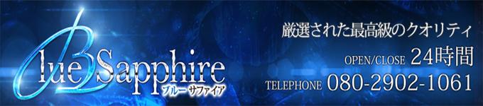 Blue Sapphire(サファイアグループ)
