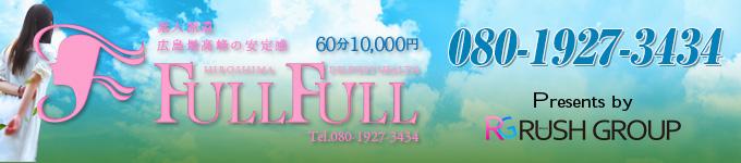 FULL FULL☆60分10,000円☆(ラッシュグループ)