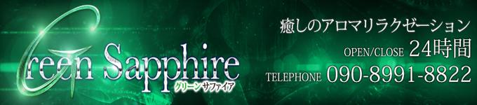 Green Sapphire(サファイアグループ)