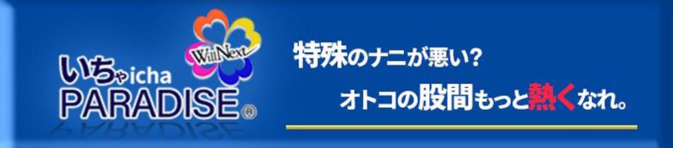 いちゃいちゃパラダイス 岡山店(Will-next group)