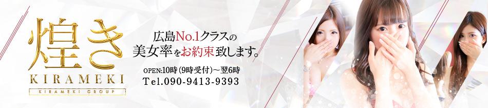 煌き-KIRAMEKI-【煌きグループ】
