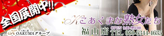 こあくまな熟女たち 福山店(KOAKUMAグループ)