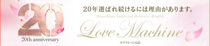 LoveMachine(ラブマシーン)