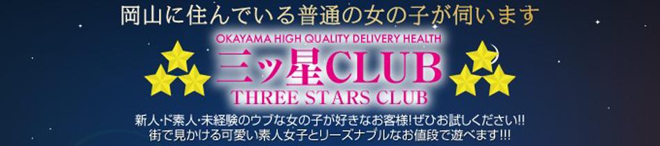 三ツ星CLUB
