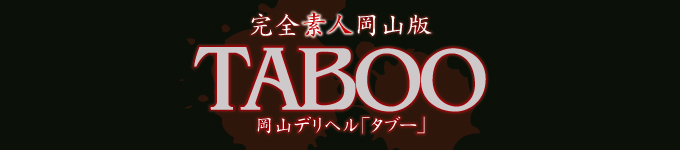 TABOO-タブー-