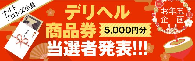 デリヘル商品券当選者発表!!