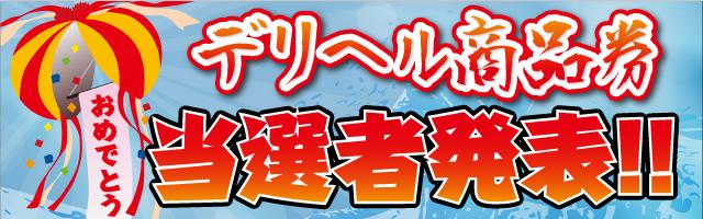 ナイト情報 デリヘル商品券当選者発表!!