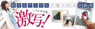会い愛傘 ありさちゃんのパンチラを激写!360度動画!!ホテル レクレール!!