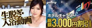 生脱ぎ・生入浴の360度動画!!ギャラリー3000円割引!!