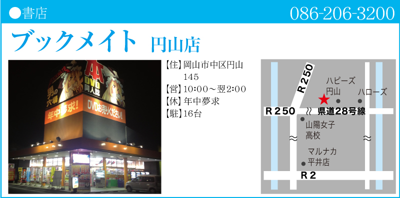 ブックメイト円山店