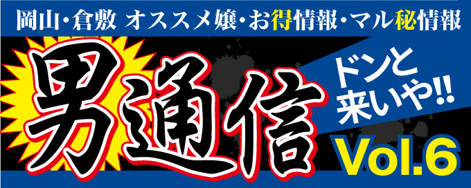 男通信 vol.6