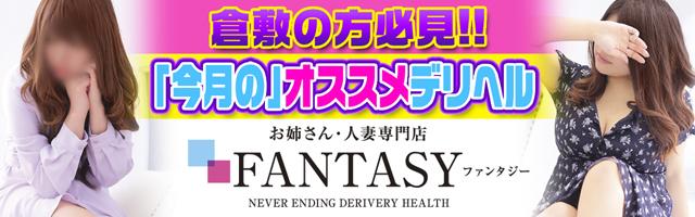 岡山のデリヘル ファンタジー