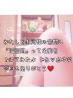 ?With【302号室】のお兄様へ?